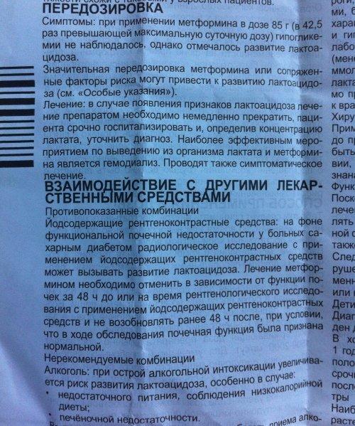 Метформин показания для похудения