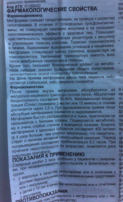 Метформин Для Похудения Состав.