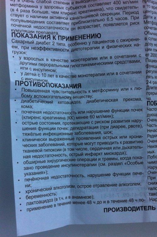 Метформин Канон Для Похудения Инструкция По Применению.