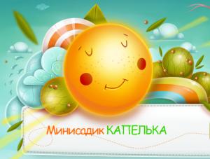 Капелька мини садик, Екатеринбург